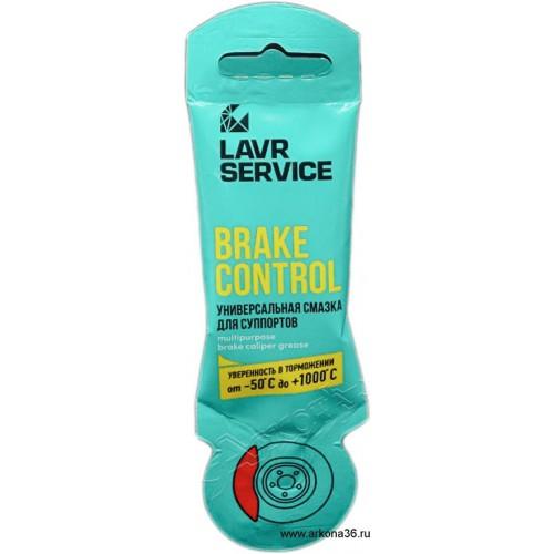 Универсальная смазка для суппортов Brake Control (LAVR Service), 5г